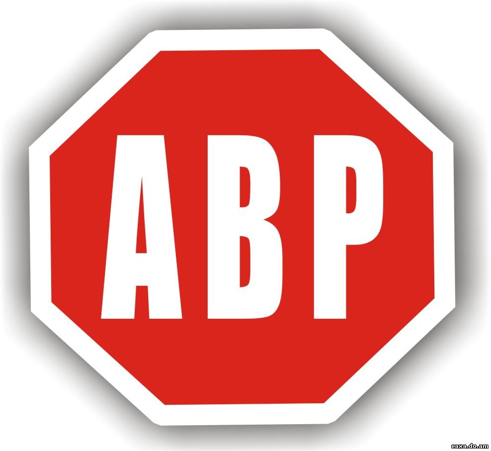 Abp для опера программу как